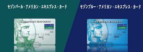 セゾンパール・アメリカン・エキスプレス・カード&セゾンブルー・アメリカン・エキスプレス・カード