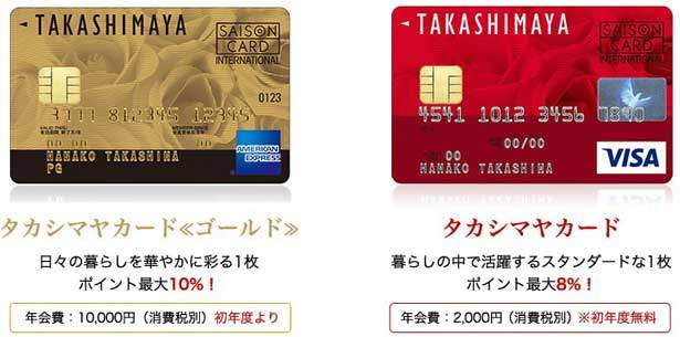 高島屋でポイントがザクザク貯まるクレジットカード