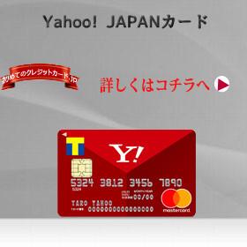 Tポイントがザクザク貯まるYahoo! JAPANカード