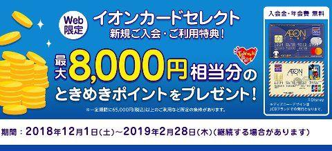 イオンカードセレクト、新規入会+利用で最大8,000円相当のプレゼンaトキャンペーン開催中です