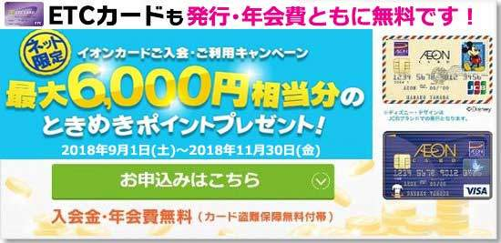 イオンカード(WAON一体型)、期間限定!(2018年9月1日(土)~2018年11月30日(金))新規入会+利用で最大6,000円相当分のときめきポイントプレゼントキャンペーン専用の申し込みボタン