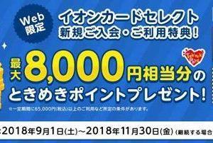 イオンカードセレクト、新規入会+利用で最大8,000円相当のプレゼントキャンペーン開催中です