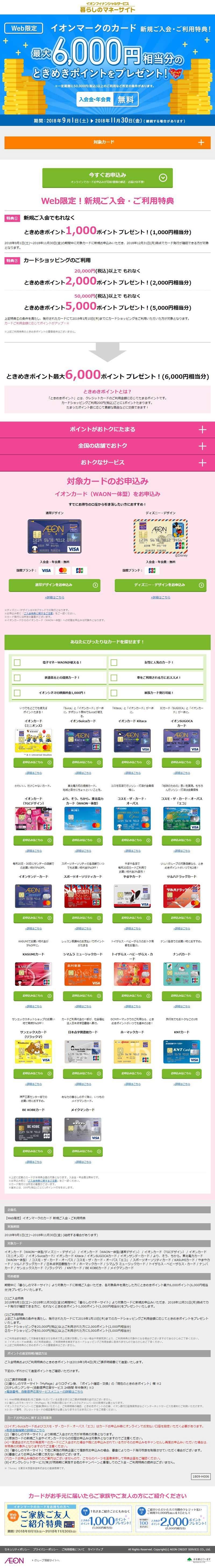 イオンカード(WAON一体型)、2018年9月1日(土)~2018年11月30日(金) までの新規入会申込みキャンペーンページのキャプチャー画像