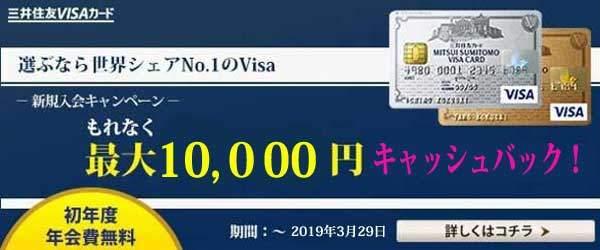三井住友VISAカード「クラシック」・「アミティエ」・「デビュープラス」への新規入会で、もれなく最大10,000円キャッシュバックされるお得なキャンペーンの詳細はこちら