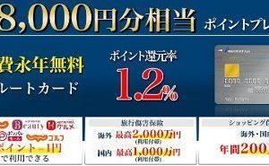 リクルートカードの入会キャンペーン情報のお知らせ!只今、週末限定で最大8,000ポイント(8,000円相当)のプレゼントキャンペーン実施中です