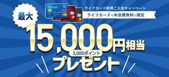 ライフカード、新規入会+利用等で最大15,000円相当のポイントプレゼントキャンペーンお申込みボタン