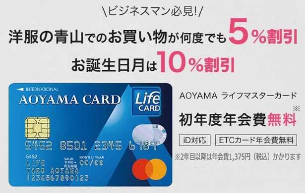 AOYAMA ライフマスターカード