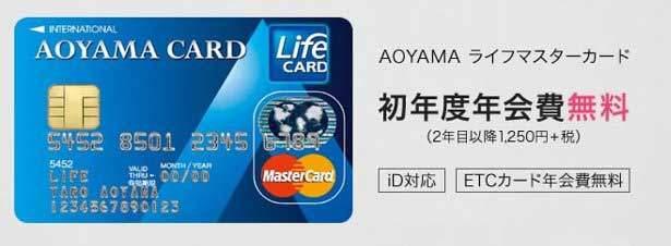洋服の青山で得するクレジットカードと言えば「AOYAMA ライフマスターカード」です!