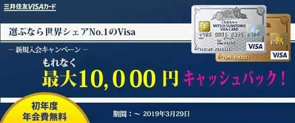 三井住友VISAカード「クラシック」・「アミティエ」・「デビュープラス」への新規入会+利用で、もれなく最大10,000円キャッシュバックされるお得なキャンペーンの詳細はこちら