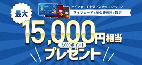 ライフカード、新規入会+利用等で最大15,000円相当のポイントプレゼントキャンペーン実施中です