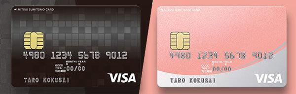 三井住友VISAデビュープラスカードに2つの限定デザインが新登場