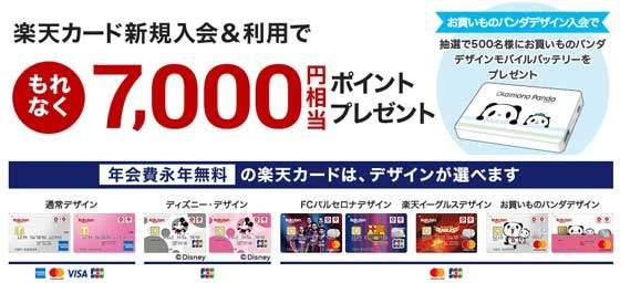 rakuten-card-campaign-7000p-2018-09-18
