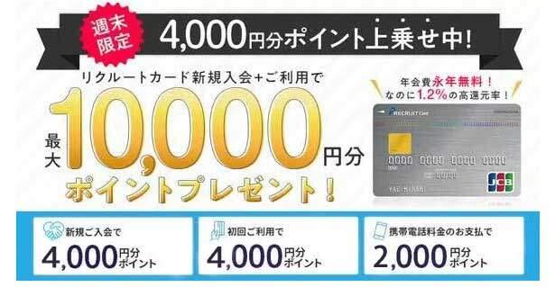 リクルートカード、新規入会+利用等で最大10,000円相当のポイントがもらえる週末限定の入会キャンペーン
