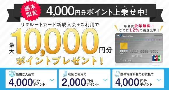 リクルートカード、新規入会+利用等で最大10,000円相当のポイントがもらえる週末限定の入会キャンペーン開催中