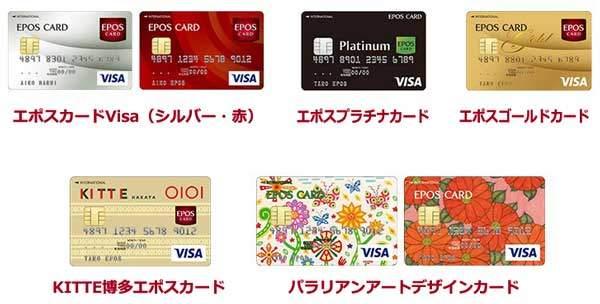 対象カードは下記5種類のエポスカード