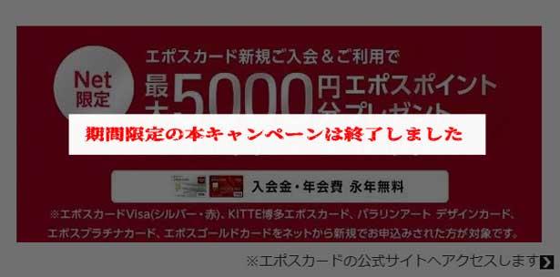 エポスカード、期間限定!新規入会で5,000ポイントプレゼントキャンペーン終了のお知らせ