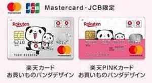 楽天カードーお買いものパンダデザイン