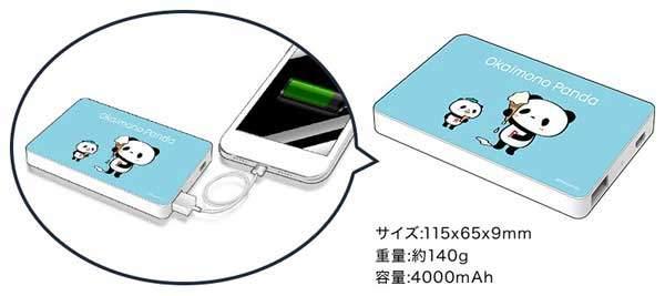 お買いものパンダデザインモバイルバッテリー:抽選で500名様にあたる