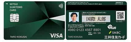 三井住友カードの新しい顔写真入りのカード券面