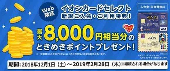 イオンカードセレクト、新規入会+利用で最大8,000円相当分のプレゼントキャンペーン開催中です