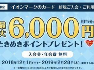 イオンカード(WAON一体型)、新規入会+利用で最大6,000円相当のプレゼントキャンペーン開催中です