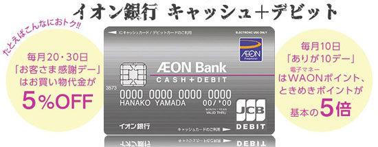 イオン利用者で現金派のあなたには『イオン銀行キャッシュ+デビット』がオススメ!