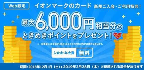 イオンカード(WAON一体型)、新規入会+利用で最大6,000円相当分のプレゼントキャンペーン開催中です