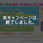 イオンカード(WAON一体型)、新規入会+利用で最大6,000円相当のプレゼントキャンペーン終了のお知らせ
