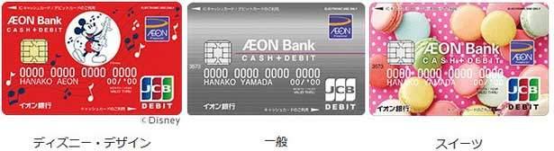 3種類の個性溢れた魅力的なイオン銀行キャッシュ+デビットのカードデザイン