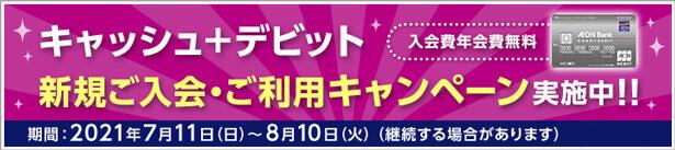 イオン銀行キャッシュ+デビット、新規入会+利用で20%キャッシュバックキャンペーン開催中