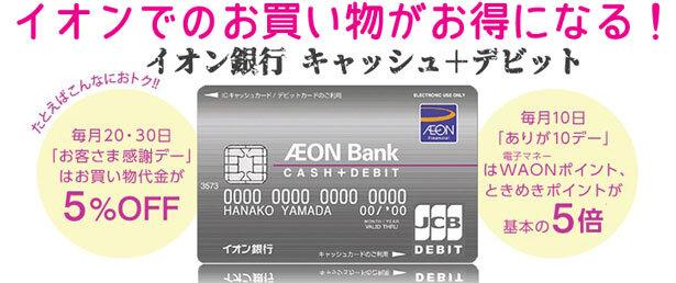 イオンのデビットカード「イオン銀行キャッシュ+デビット」のメリット