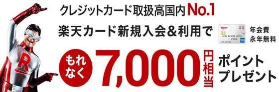 楽天カード☆新規入会&利用で、もれなく7,000ポイント(7,000円相当)プレゼントキャンペーン開催中!