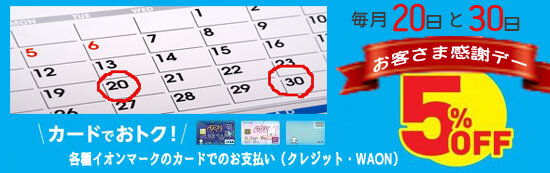 各種イオンマークのカードで毎月20日・30日はお買い物が5%OFF