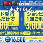 ライフカード、新規入会+利用等で最大16,500円相当のポイントプレゼントキャンペーン実施中です