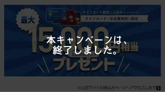 ライフカード、期間限定!15,000サンクスポイントプレゼントの新規入会キャンペーン終了のお知らせ