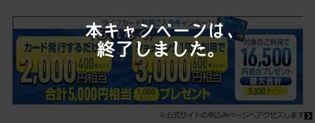 ライフカード、新規入会+利用等で最大16,500円相当のポイントプレゼントキャンペーン終了のお知らせ