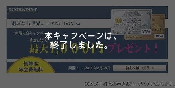 三井住友VISAカードへの新規入会+利用等でもれなく最大7,000円もれえるキャンペーン終了のお知らせ