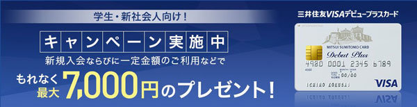 三井住友VISAカード「デビュープラス」への新規入会+利用で、もれなく最大7,000円もらえるお得なキャンペーンの詳細はこちら