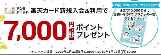 楽天カード☆新規入会&利用で、もれなく7,000ポイント(7,000円相当)プレゼントキャンペーン開催中です
