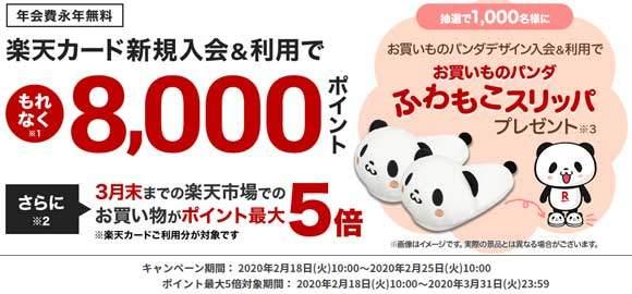今なら楽天カードの新規入会に加えて楽天カード1回・1円以上の利用で、もれなく8000ポイント獲得のチャンス
