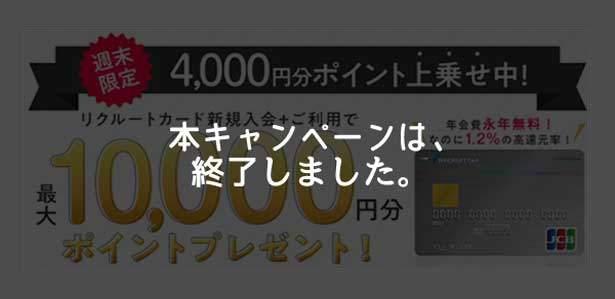 リクルートカード、週末限定!10,000ポイントプレゼントの新規入会キャンペーン終了のお知らせ