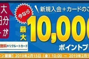 リクルートカードの入会キャンペーン情報のお知らせ!只今、最大10,000円相当のポイントプレゼントキャンペーン実施中です