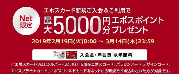 エポスカード、新規入会&利用で最大5,000円分のエポスポイントプレゼントキャンペーンお申込みボタン