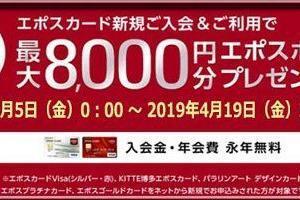 エポスカード、期間限定!新規入会+利用等で最大8,000円相当のポイントプレゼントキャンペーン実施中です