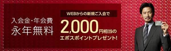 エポスカードへの新規入会で2000円相当のエポスポイントプレゼントキャンペーン実施中です