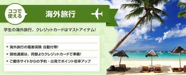 エポスカードであれば、海外旅行でも役立ってくれる
