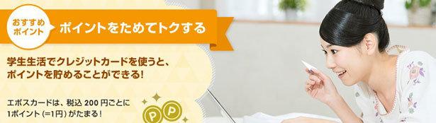 エポスカードでも税込み200円で1ポイントのエポスポイントがたまる