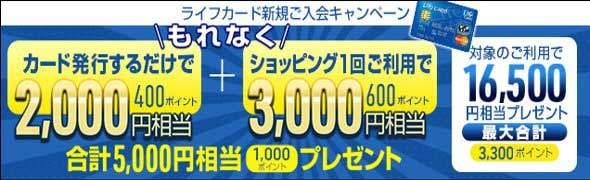ライフカード、新規入会+利用等で最大16,500円相当のポイントプレゼントキャンペーンお申込みボタン