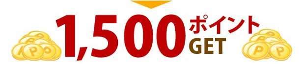 楽天カード入会と同時に楽天銀行口座開設+入金で1,500ポイントゲット