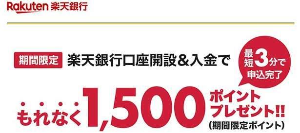 楽天カード入会と同時に楽天銀行口座開設+入金で1,500ポイントもらえる